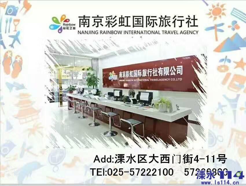 南京彩虹国际旅行社.jpg