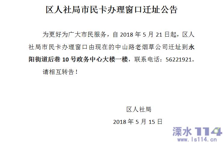 区人社局市民卡窗口迁址公告(1).png