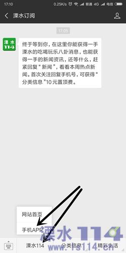 Screenshot_2018-06-21-17-10-40-776_com.tencent.mm.png