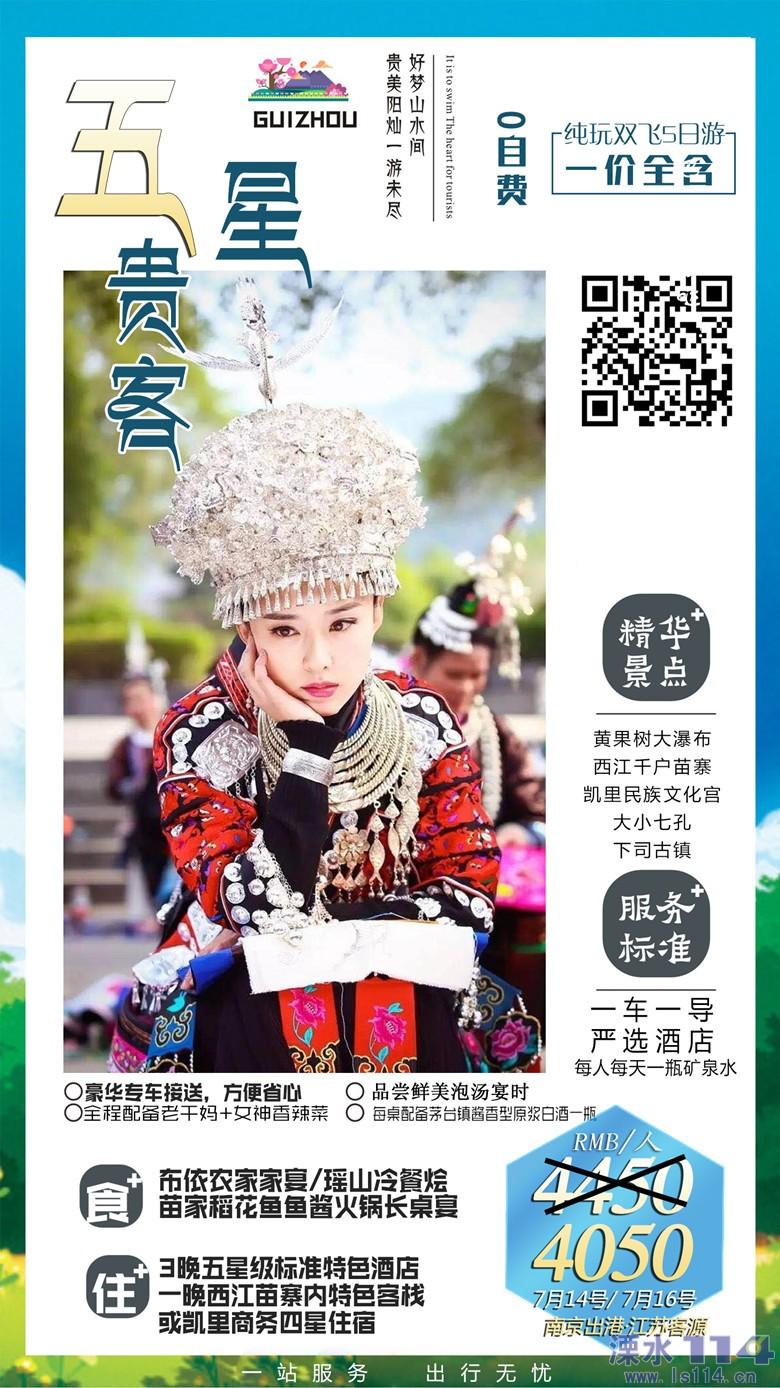 新势力贵州4.jpg