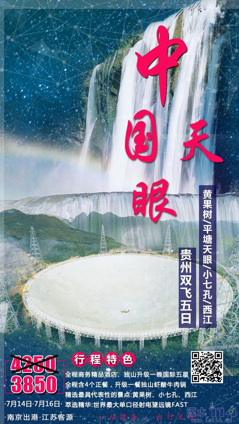新势力贵州5.jpg