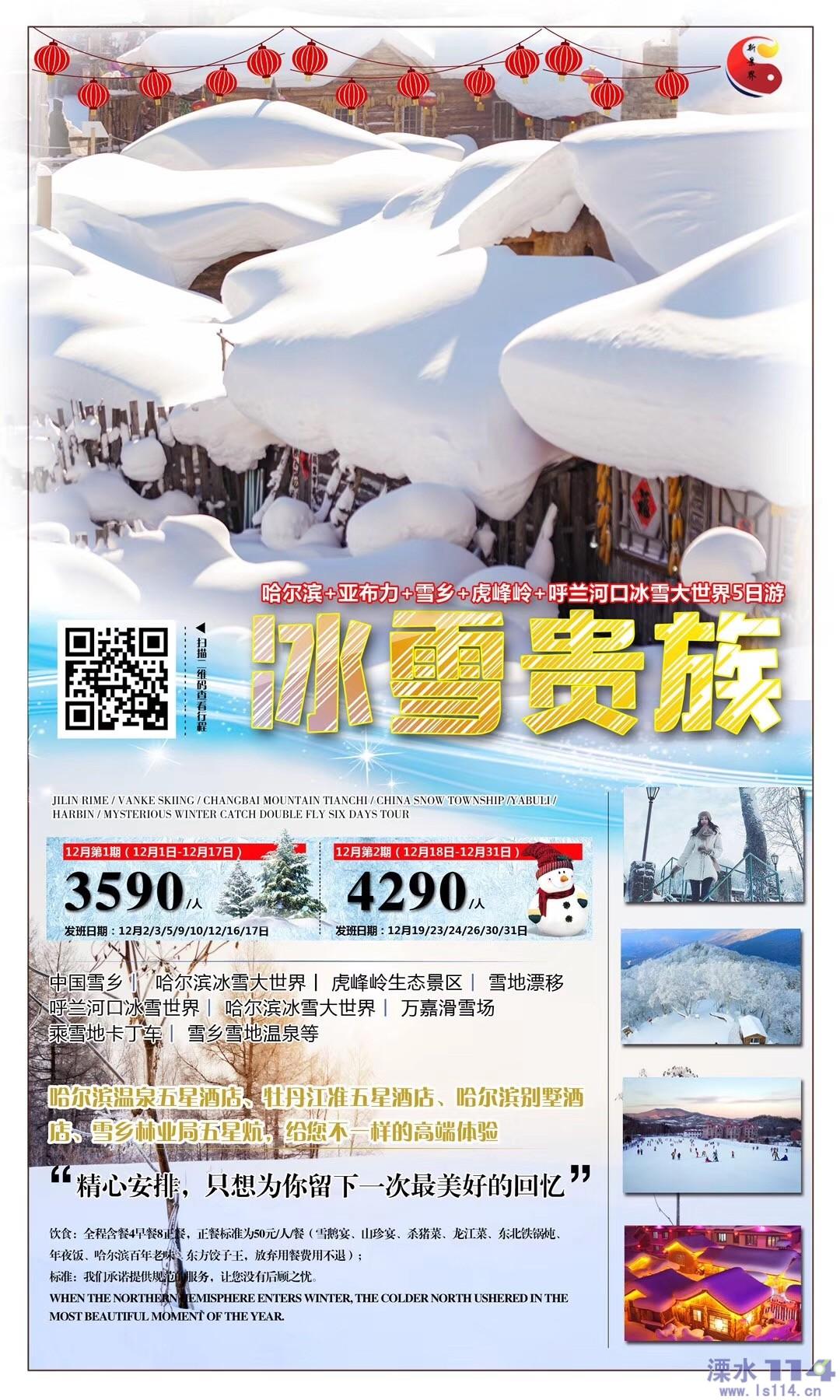 东北新景界2.jpg