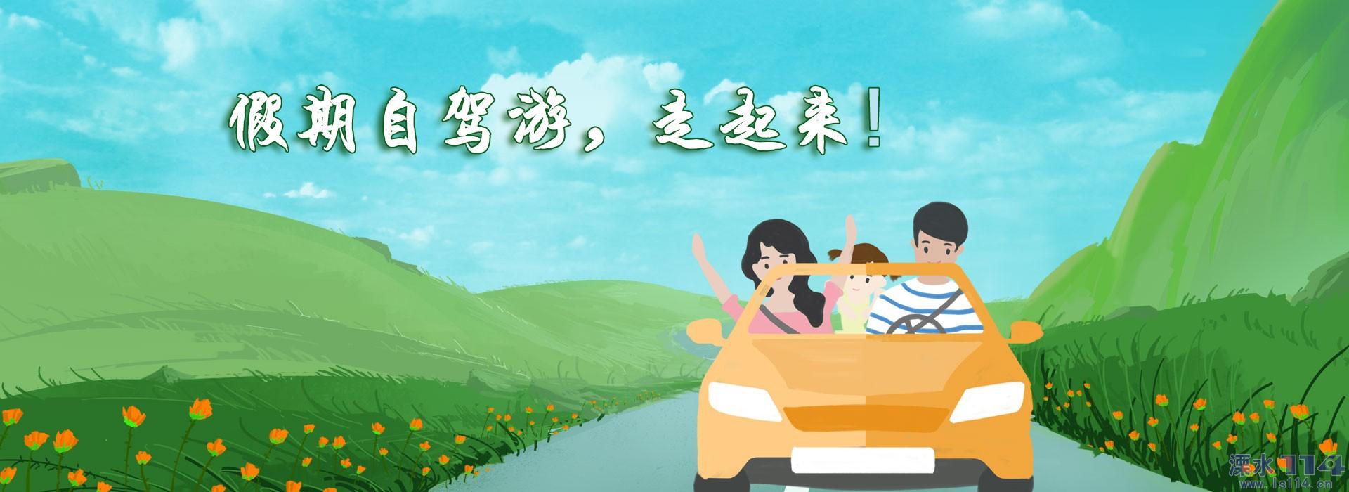 千库网_暑假自驾游公路一家人背景_背景编号5569307.jpg