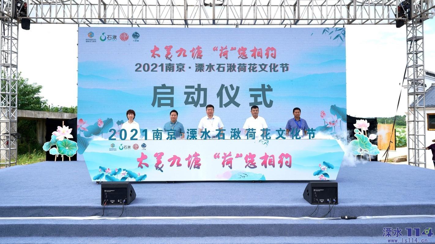 2021南京·溧水石湫荷花文化节
