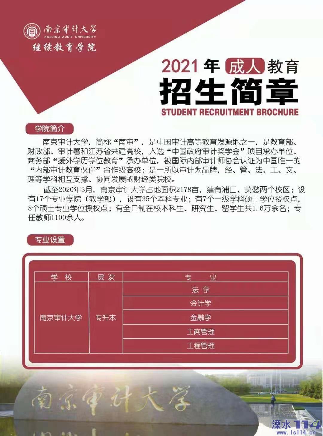 2021年成人高考火热报名(大专,本科)