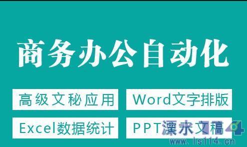 溧水上元商务办公深度解析/office职业培训