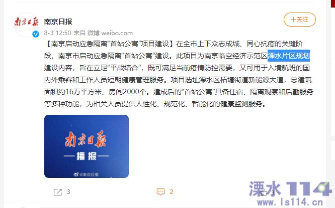 """选址溧水!南京应急隔离""""首站公寓""""建设项目来了,总..."""