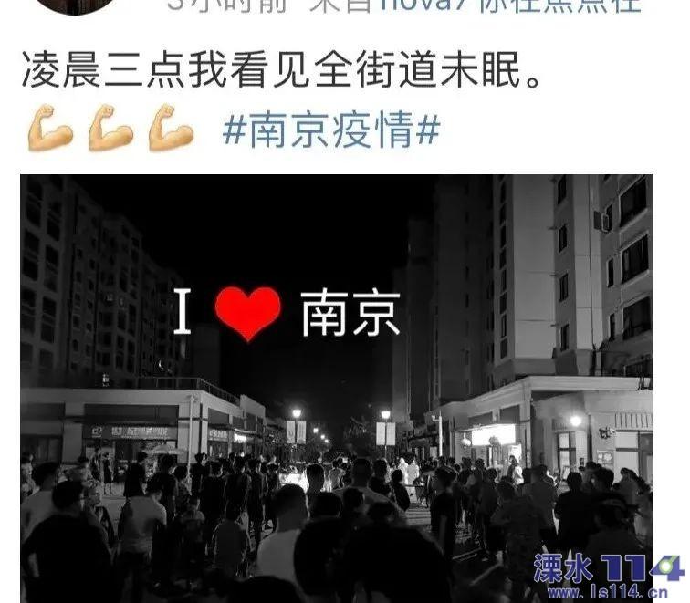 除了抗疫,南京还在抗黑