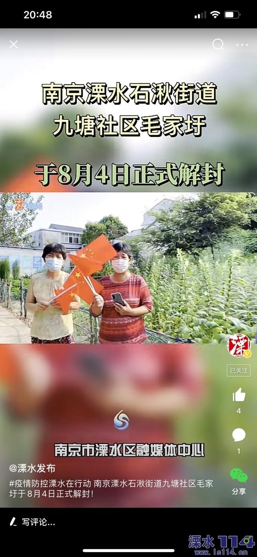 溧水石湫九塘毛家圩村于8月4日正式解封
