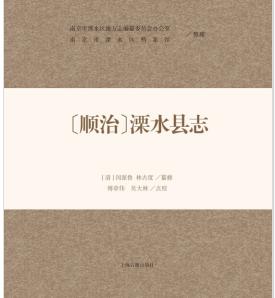 《县志》中有关吴潜籍贯的考证