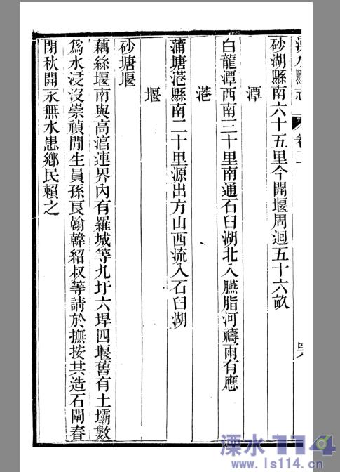 藕丝堰2.png