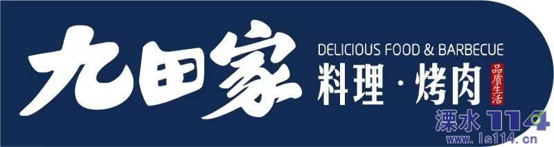 【海乐城、万达店通用】九田家烤肉,9.9元抢100元现金券...