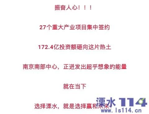2021年南京金洽会溧水专场,27个重大项目集中签约,总投资超172亿
